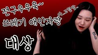 레즈bj 화인애플(LGBT) 동성 첫연애 이야기.