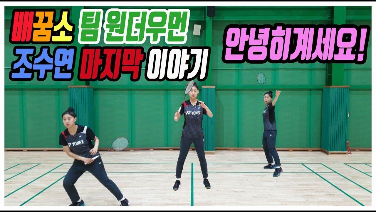 [배꿈소] 팀 원더우먼 조수연 #3 마지막 이야기 호기심 배드민턴 badminton tv l curiositybadminton