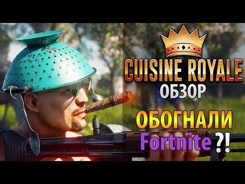 🏹 Cuisine Royale — как играть 🔥 Обзор ENLISTED: Кузин Рояль, геймплей