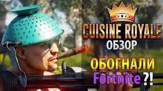 ???? Cuisine Royale — как играть ???? Обзор ENLISTED: Кузин Рояль, геймплей