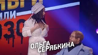 Новый сезон Деньги или Позор на ТНТ4! Ольга Серябкина. 12 февраля в 23:00. Анонс.