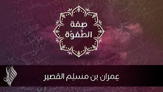 عِمران بن مسلِم القصير - د.محمد خير الشعال