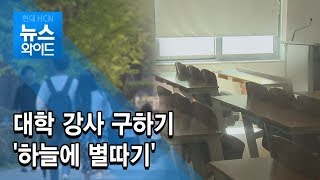 대학 강사 구하기 '하늘에 별따기'/ 충…