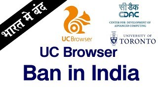 UC Browser is now near to banned in India by  Government | Alibaba under scrutiny for data theft