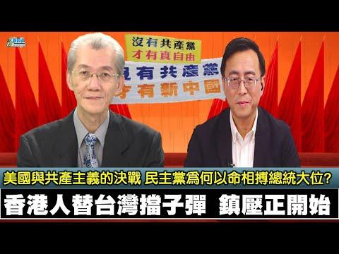 201128 香港人替台湾挡子弹 香港民主梦破灭? 美国与共产主义的决战 民主党为何以命相搏总统大位? 美国媒体左倾 转向马克思主义意识形态?