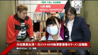 YouTube動画:【麺匠八雲の元従業員出演回!】久田将義と吉田豪の噂のワイドショー【2021年10月号】