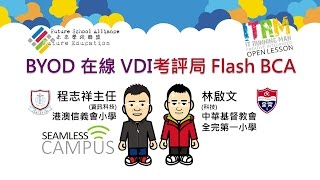 BYOD 在線 VDI考評局 Flash BCA : 未來學校聯盟 IT Running Man - 港澳信義會小學 程志祥、全完第一小學 林啟文