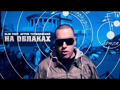 Slim - На Облаках (ft. Артём Татищевский)
