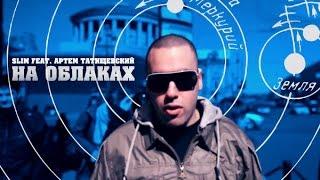Slim На облаках Ft Артём Татищевский Премьера клипа 2011