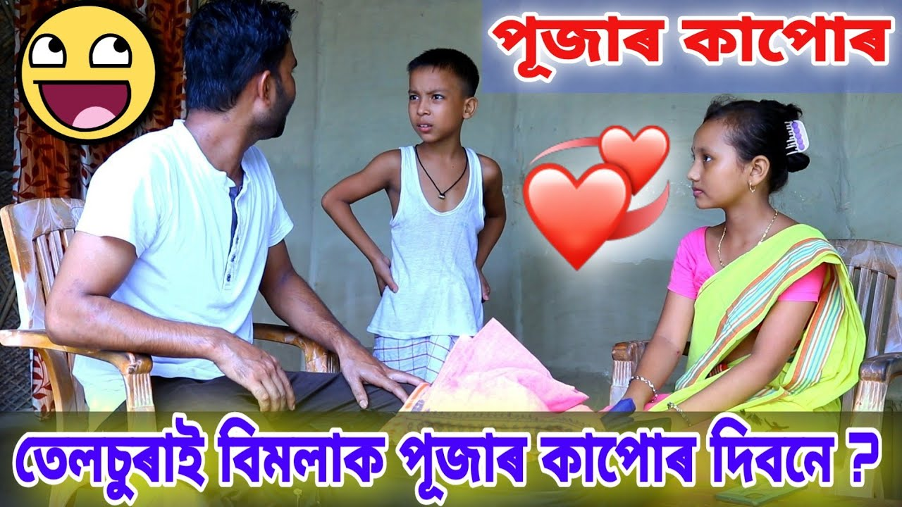 বিমলাৰ পূজাৰ কাপোৰ , Telsura New Comedy Video , Durga Pooja Special Video , তেলচুৰাৰ নতুন ভিদিঅ