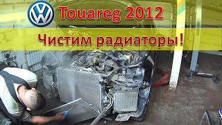 VW Touareg NF Чистим радиаторы