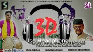 Chait ki Chaitwali 3D Audio Sound AMIT Saagar