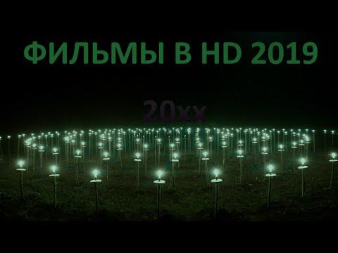 ЛУЧШИЕ ФИЛЬМЫ КОТОРЫЕ ВЫШЛИ В HD КАЧЕСТВЕ С 4 ПО 20 НОЯБРЯ 2019ГОДА