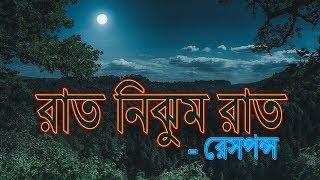 Raat Nijhum Chokhe Nei Ghum || রাত নিঝুম চোখে নেই ঘুম (Bangla Band Song)