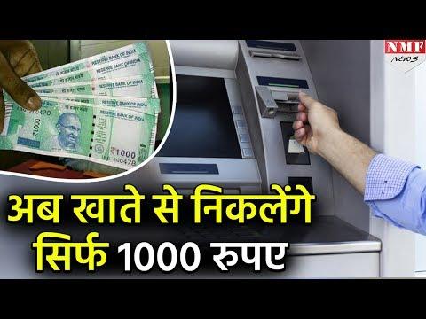 RBI ने Bank पर लगाई पाबंदी, अब A/C से निकलेंगे सिर्फ 1000 रुपए