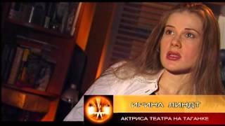 Встань и иди Несыгранная роль Линдт Ирина