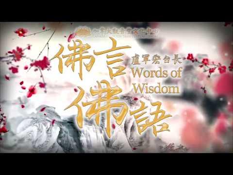 【佛言佛语】鼓励别人,生起信心;相信别人,即是自信。💮🌸🏵🌼🌺🌈