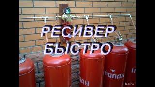 видео Объем газового баллона