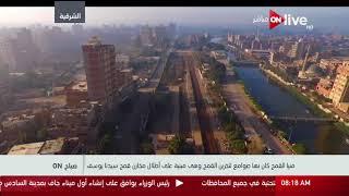 صباح أون - إطلالة علوية بكاميرا ONLIVE الخاصة على مينا القمح بالشرقية thumbnail