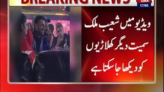 Pakistani Players Spotted Enjoying 'Shesha' In Manchester Bar Before Clash With India