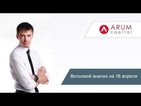 Волновой анализ рынка на 16 апреля форекс прогноз + ситуация по рублю