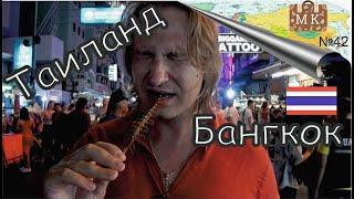 ДЕНЬ РОЖДЕНИЕ КОРОЛЯ ТАИЛАНД БАНГКОК ВЫПУСК 42