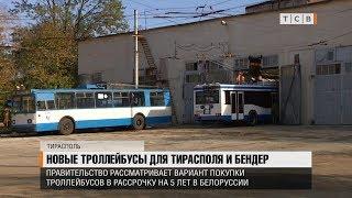 Новые троллейбусы для Тирасполя и Бендер