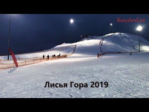 Лисья Гора в Балашихе 2019. А стоит ли приезжать?