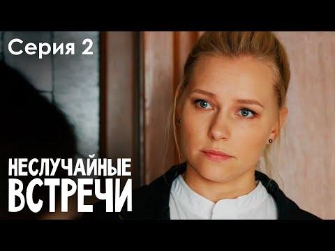 НЕСЛУЧАЙНЫЕ ВСТРЕЧИ. Серия 2