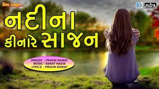 Bewafa Song Nadina Kinare Sajan   નદીના કિનારે સાજન   Pravin Rawat   New Gujarati Song 2017