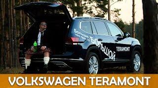 Один День С Volkswagen Teramont By Ice
