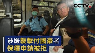 涉嫌袭击付国豪者保释申请被拒 | CCTV