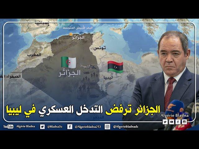 صبري بوقادوم يؤكد بأن الجزائر ترفض التدخل العسكري و السياسي في ليبيا