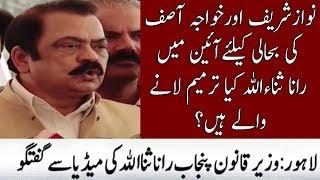 Law Minister Punjab Rana Sana Ullah Media Talk   26 April 2018   Neo News