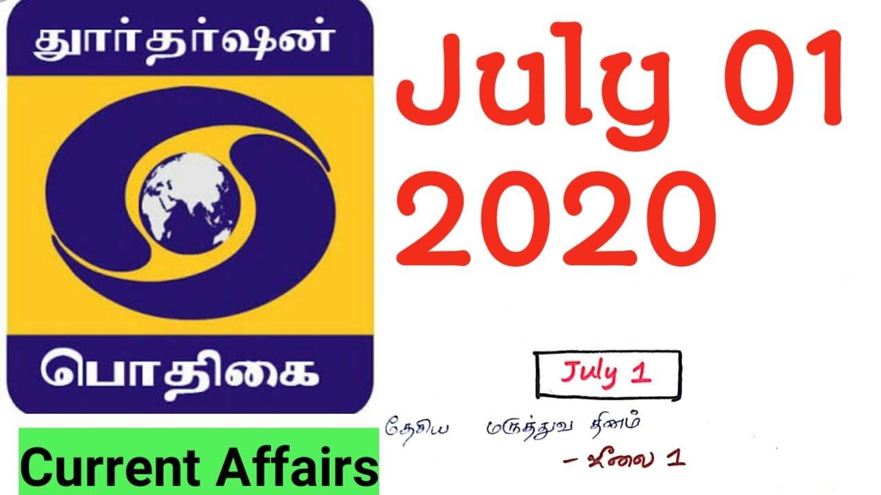 July 01 பொதிகை News Current Affairs | Tamil | Finishers Academy