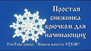 ❄ как связать снежинку крючком.Простая снежинка  Урок 22   Simple snowflake crochet for beginners