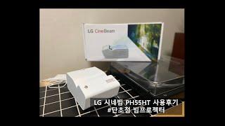 LG시네빔 PH55HT 단초점 빔프로젝터 사용후기