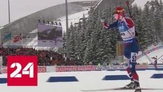 Не выполнил нормативы: Бьорндален не едет на Игры-2018 в Пхенчхане - Россия 24