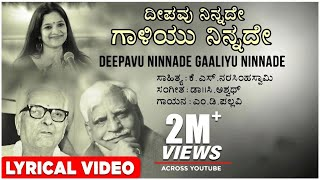 Deepavu Ninnade Lyrical Video Song | M D Pallavi | C Ashwath | K S Narasimha Swamy | Kannada Songs