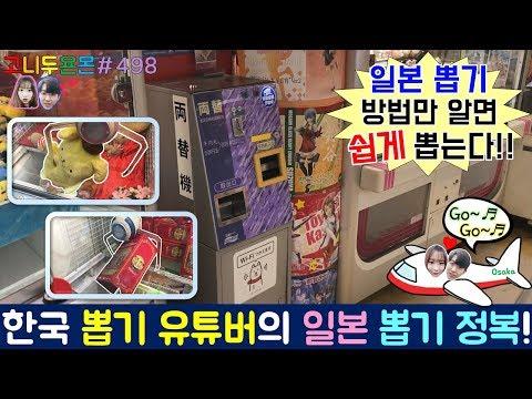 한국 인형 뽑기 유튜버의 일본 오사카 인형 뽑기 점령기!! 일본 뽑기도 방법만 알면 누구나 쉽게 뽑을 수 있다!!, 大阪人形キャッチャー (고니두욘몬 20180316) #498