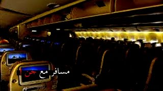 قصص سالم #28 : مسافرين مع جن ..!