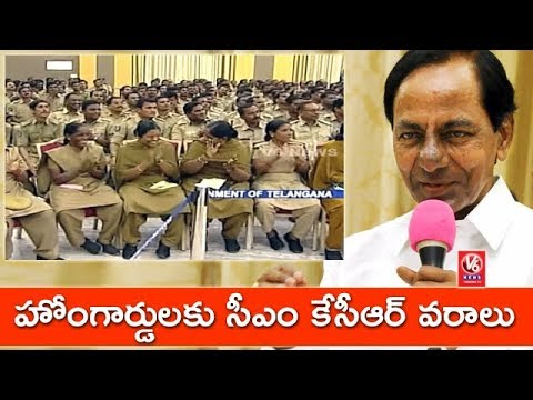 CM KCR Showers Salary Hike And 2BHK Gifts To Home Guards | Full Speech Video | V6 News