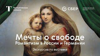 Экскурсия по выставке «МЕЧТЫ О СВОБОДЕ. Романтизм в России и Германии»