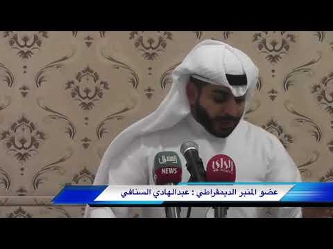 عبدالهادي السنافي من ندوة التيار التقدمي الكويتي بعنوان : -حكومة ازمة ام انفراج-