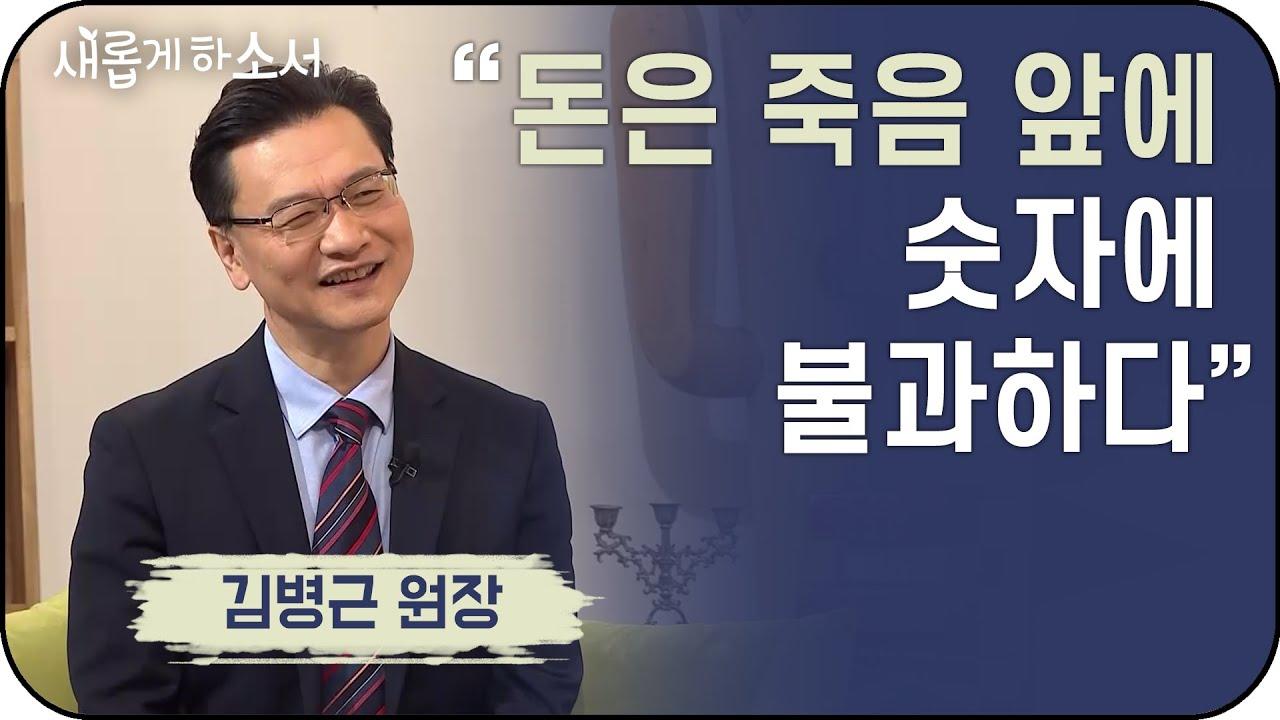"""""""죽음이 두렵지 않았어요"""" - 평택 박애병원 김병근 원장ㅣ새롭게 하소서ㅣ의사 코로나19 대구 봉사 기독교 하나님 교회"""