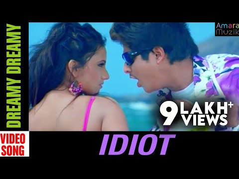 Idiot Odia Movie || Dreamy Dreamy | Video Song | Babushan, Riya
