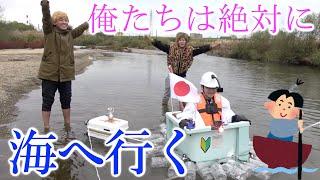 手作りイカダで川下り!シーズン4!【後編】