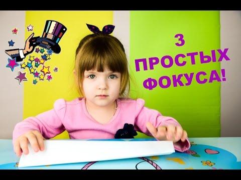 Простые фокусы для всех  Фокусы для детей