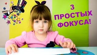 Простые фокусы для всех  Фокусы для детей(Сегодня покажем 3 простых фокуса, которые может сделать каждый, как взрослый, так и ребенок. Фокусы для детей..., 2016-03-20T09:55:50.000Z)