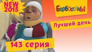 Барбоскины - 143 серия. Лучший день (мультфильм)